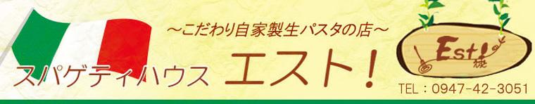 こだわり自家製生パスタの店-スパゲティハウスEst (福岡県田川市)